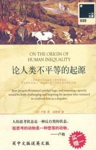 《论人类不平等的起源》